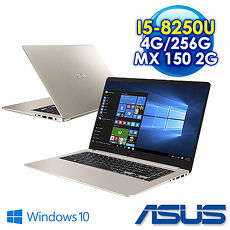 ASUS華碩 vivobook S510UN-0161A8250U 15吋輕薄獨顯筆電冰柱金 I5-8250U/4G/256G/MX 150 2G/發光鍵盤/附原廠筆電包、滑鼠
