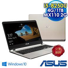 【拆封全新品】ASUS華碩 Laptop X507UB-0381C8250U 15.6吋超值輕薄文書筆電 霧面金( i5-8250U / 4G /1TB / MX 110 2G/Win10 )