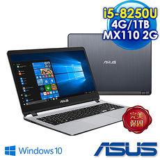 【送3年防毒】ASUS華碩 Laptop X507UB-0331B8250U 15吋超值輕薄文書筆電  霧面灰  (i5-8250U/4GB/1TB/MX 110 2G/WIN10)