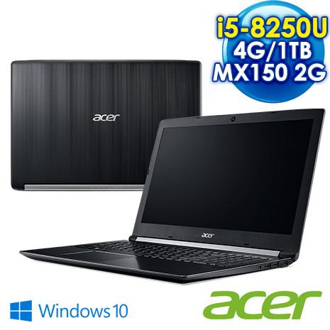 ACER宏碁 Aspire 5 A515-51G-53YT 15吋獨顯效能筆電 質感黑 (i5-8250U/4GB /1TB/MX150/FHD/Win10) 附原廠筆電包、滑鼠