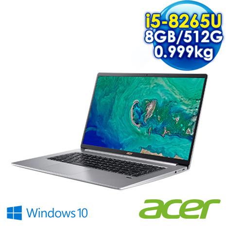 【夜殺驚喜價】ACER宏碁 SF515-51T-57XE 星空銀 15吋輕薄觸控筆電 (I5-8265U/8GB DDR4/512G PCIe SSD)