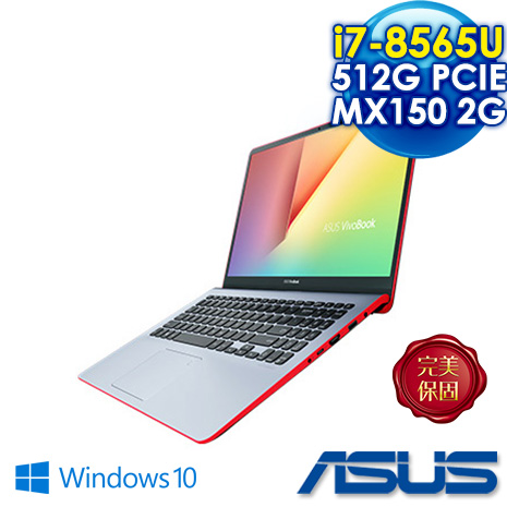 ASUS華碩 VivoBook S530FN-0131B8565U 15.6吋I7獨顯輕薄筆電 炫耀紅 (i7-8565U /8G (Max 16G) /512G PCIE /MX 150 2G /W..