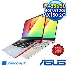 ASUS華碩 VivoBook S430FN 14吋i7輕薄筆電  兩色可選  (i7-8565U/4G /512G PCIE SSD /MX 150 2G ) 附原廠筆電包、滑鼠