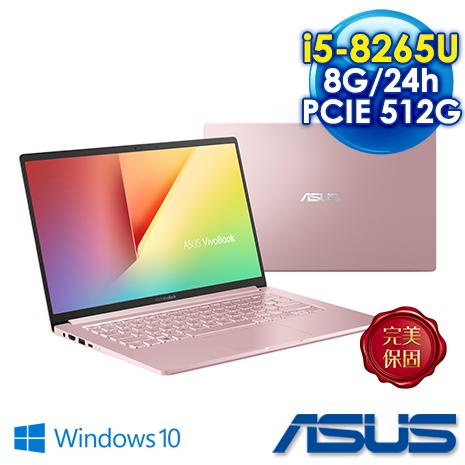 【夜殺驚喜價】ASUS S403FA-0132C8265U 14吋筆電 玫瑰金 (i5-8265U/LPDDR3 8G (On board)/PCIE 512G SSD/內顯/14FHD/Win10)