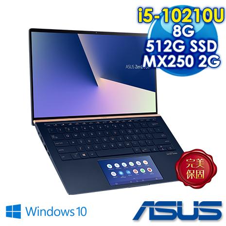 【夜殺│可折│再分期】ASUS UX434FLC-0112B10210U 14吋筆電 皇家藍 (i5-10210U/FHD/8G/512G PCIE SSD/MX 250 2G獨顯/W10)