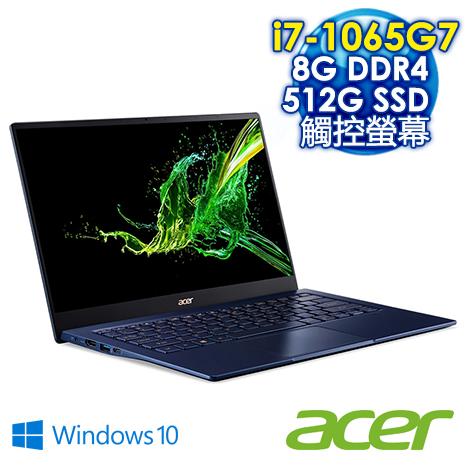 【涼夏消暑】ACER宏碁SF514-54T-754W 藍 (i7-1065G7/ 8G / PCIE 512G SSD)
