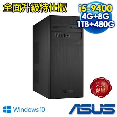 【全面升級特仕版】華碩 H-S340MC-I59400005T 桌機 (Intel i5-9400 / 4G+8G / 1TB+480G SSD / WIFI / Win10 / 350W)