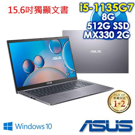 【ASUS 華碩】X515EP-0051G1135G7 15.6吋FHD窄邊框筆電-星空灰(i5-1135G7/8G/512G PCIe SSD/M
