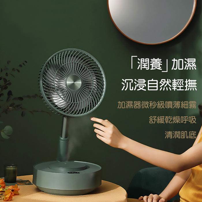 【Edon愛登】加濕式便攜無線伸縮收納式電扇-E908B-風扇與加濕器風扇與加濕