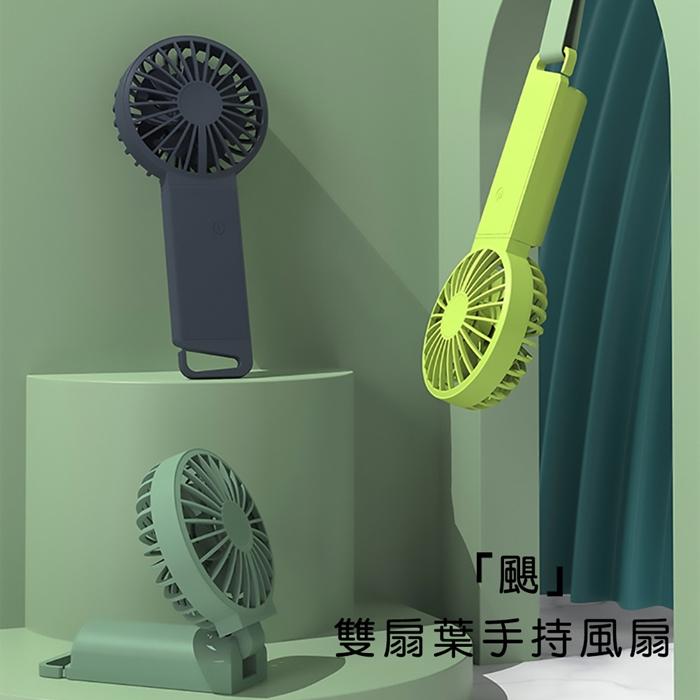 【VH】颶-雙扇葉手持風扇-F16螢光綠
