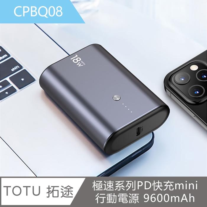 【TOTU 拓途】極速系列金屬PD快充mini行動電源 9600mAh CPBQ08午夜藍