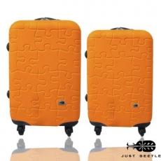 【Just Beetle】拼圖系列☆莎莎代言☆ABS輕硬殼旅行箱/行李箱/拉桿箱/登機箱兩件組(28+24吋)