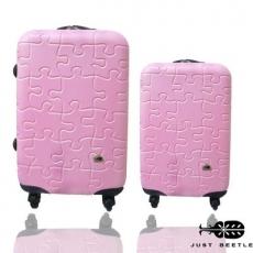 【Just Beetle】拼圖系列☆莎莎代言☆ABS輕硬殼旅行箱/行李箱/拉桿箱/登機箱兩件組(28+20吋)