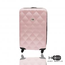 【Just Beetle】菱紋系列ABS輕硬殼行李箱/旅行箱/登機箱/拉桿箱(20吋)