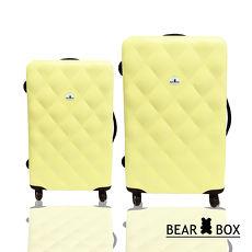 Bear Box 水漾菱格系列ABS輕硬殼行李箱/旅行箱24+28吋