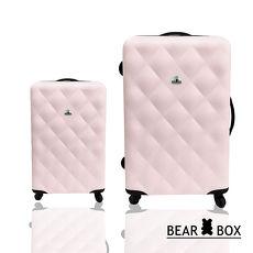 Bear Box 水漾菱格系列ABS輕硬殼行李箱/旅行箱20+28吋