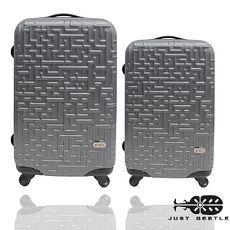行李箱 24+28吋【JUST BEETLE】迷宮系列ABS輕硬殼行李箱