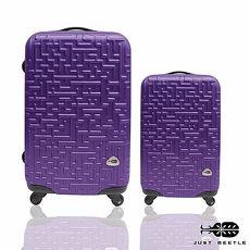 行李箱|20+28吋【JUST BEETLE】迷宮系列ABS輕硬殼行李箱
