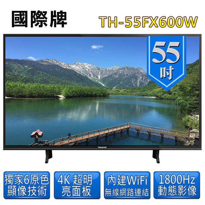 【Panasonic 國際牌】55吋4K連網液晶電視+視訊盒(TH-55FX600W)