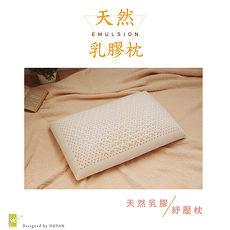 《DUYAN竹漾》天然乳膠護頸枕(2入組)