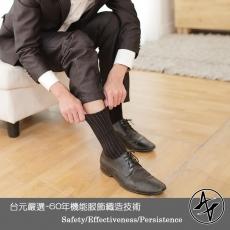【台元嚴選】安體潔抗菌除臭男用寬口襪 (6雙入)灰色(直條紋)*6雙