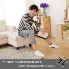 【台元嚴選】安體潔抗菌除臭中性氣墊船型襪 (3雙入)