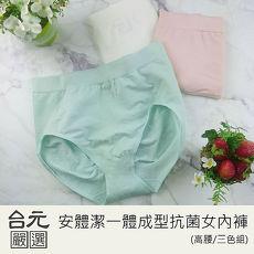 【台元嚴選】安體潔一體成型抗菌高腰女內褲(三色組)