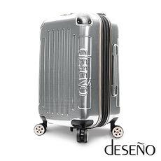 【Deseno】尊爵傳奇Ⅲ-18.5吋加大防爆拉鍊商務行李箱(太空銀)