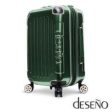 【Deseno】尊爵傳奇Ⅲ-18.5吋加大防爆拉鍊商務行李箱(金屬綠)