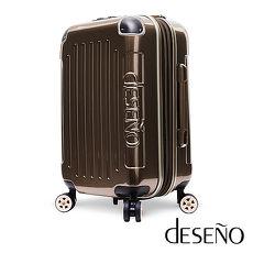 【Deseno】尊爵傳奇Ⅲ-18.5吋加大防爆拉鍊商務行李箱(咖啡金)
