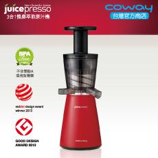 【Coway】三合一慢磨萃取原汁機 Juicepresso CJP03)【APP搶購】