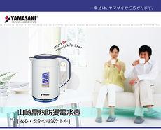 Cyes最新山崎 YAMASAKI 晶炫防燙電水壺#304不鏽鋼無接縫式內膽 SK-1825S