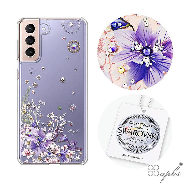 apbs Samsung Galaxy S21 Ultra & S21+ & S21 施華彩鑽防震雙料手機殼-祕密花園S21