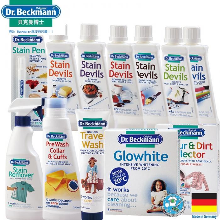 德國原裝進口【Dr. Beckmann】貝克曼博士潔淨去污12件組