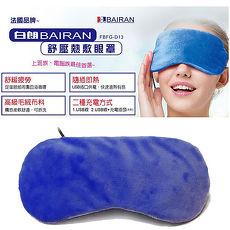 【白朗BAIRAN】舒壓熱敷眼罩FBFG-D13