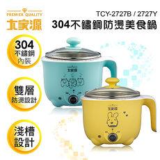 【大家源】304不鏽鋼蒸煮兩用美食鍋TCY-2727黃色
