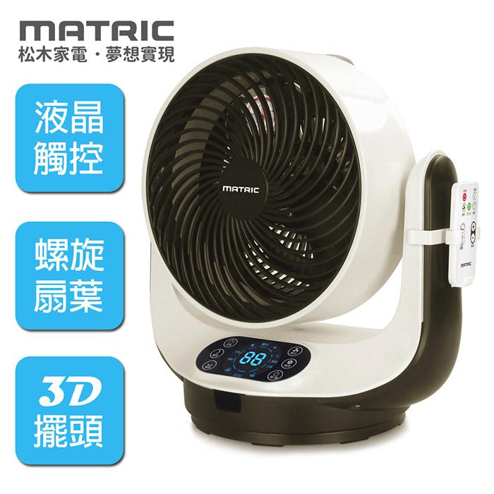 (福利品)【松木MATRIC】智能觸控對流3D循環扇MG-AF0909M