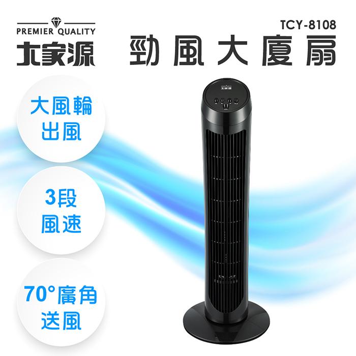 【大家源】勁風大廈扇TCY-8108