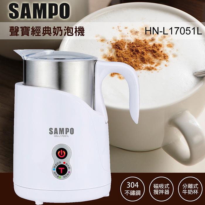 SAMPO聲寶 冷熱兩用不鏽鋼磁吸式奶泡機HN-L17051L