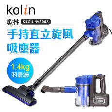 【歌林Kolin】手持直立旋風吸塵器KTC-LNV305S