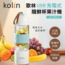 【歌林】USB充電式果汁機JE-LNP11