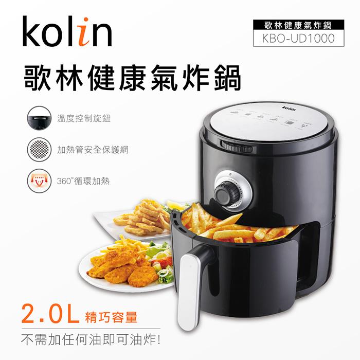 (福利品)歌林Kolin 氣炸鍋 KBO-UD1000