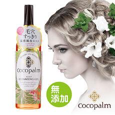 【日本SARAYA】Cocopalm溫感頭皮深層潔淨按摩精油150ml原廠正貨