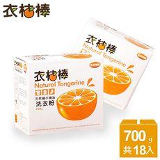 衣桔棒天然橘油強效潔白濃縮洗衣粉