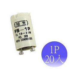 【旭光】FS-1P 點燈管 啟動器(20入)