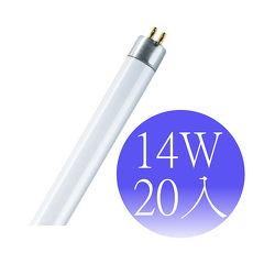 【OSRAM歐司朗】14瓦 T5燈管 FH14W-20入(黃/冷白/晝白)