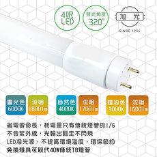 【旭光】LED 18W T8-4FT 4呎全電壓玻璃燈管-2入 晝白/自然/燈泡色 (免換燈具直接取代T8傳統燈管)燈泡色3000K-2入
