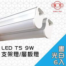 【旭光】LED 9W 2呎 T5綠能燈管-層板燈/支架燈 6500K晝光色(6入)自帶燈座安裝快捷