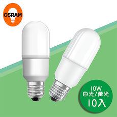 【歐司朗】10W 全電壓 LED小晶靈燈泡 (白光/黃光)-10入1組-(適用小型燈具)白光(10入)