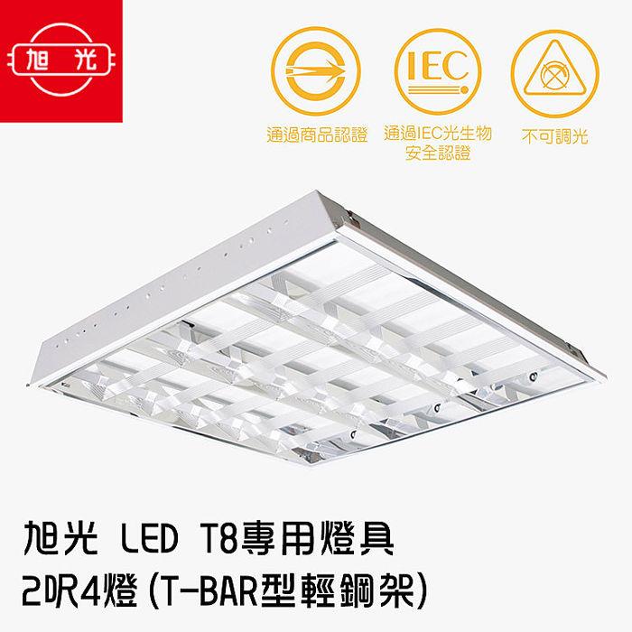 【旭光】LED T8 專用燈具 2呎4燈T-BAR型輕鋼架1組2入